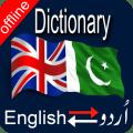 Urdu to English & English to Urdu Dictionary Pro 2.7