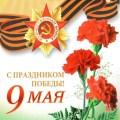 Поздравления С Днем Победы 2021 1.0