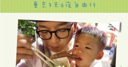 東京親子遊【竹下通+原宿+必吃!隱藏版排隊美食!】
