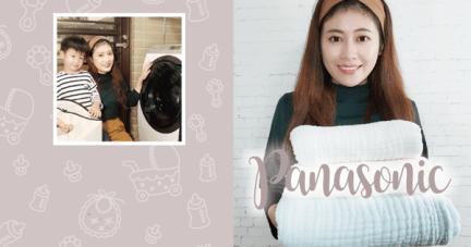 【把洗衣服變成健康又輕鬆的事 | Panasonic NA-VX88GR滾筒洗脫烘衣機】