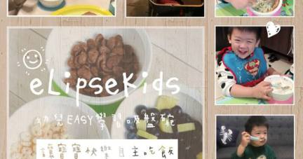 【eLIpseKids吸盤碗/止滑碗(附蓋) | 寶寶自己吃飯全記錄】