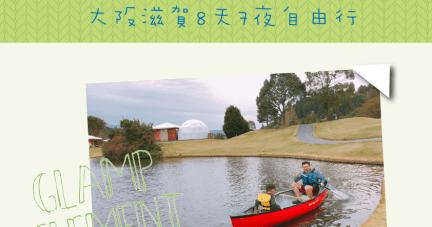大阪親子遊【此生必去!滋賀米原GLAMP ELEMENT星空帳篷+和牛燒烤】