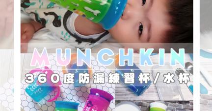 團購【寶寶愛喝水 爸媽好輕鬆 | 美國munchkin 360度防漏水杯 全系列】