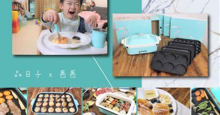 團購【品日子多功能創意料理鑽石爐 料理菜鳥也零失敗!】