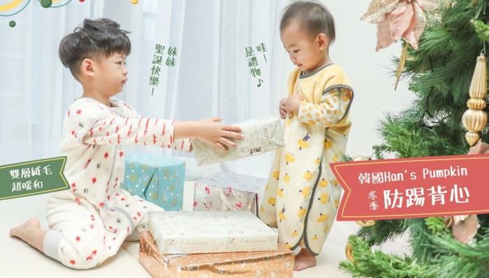 【寶寶冬天踢被不怕!擁有韓國Hans Pumpkin成長型防踢背心。防踢被】