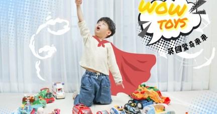 【陪伴孩子在遊戲中成長 | 英國WOW Toys驚奇玩具】