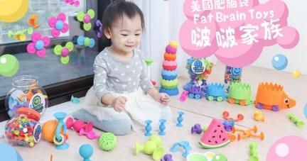 【幼童腦學研發設計|美國FatBrainToys肥腦袋。啵啵家族。感統玩具】