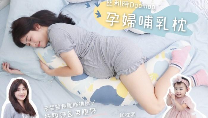 救腰雙寶【比利時Doomoo有機棉多功能哺乳孕婦月亮枕。BabyCity禾馨嚴選托腹帶+醫療束腹帶。減壓消水腫襪】
