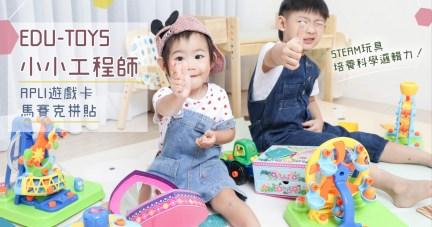 【影響大未來STEAM玩具系列|EDU-TOYS小小工程師。APLI隨行遊戲卡。馬賽克拼貼】
