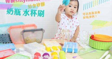 【廚房神級好刷!韓國sillymann無毒耐熱 鉑金矽膠奶瓶水杯刷。水壺。牙刷。廚房用品全系列】