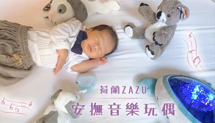 【寶寶睡過夜好朋友   荷蘭ZAZU音樂安撫玩偶。強鵝。夜燈】