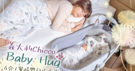 【爸媽的好幫手。安心守護寶寶|Chicco Baby Hug Air 四合一聲光安撫嬰兒床/椅】