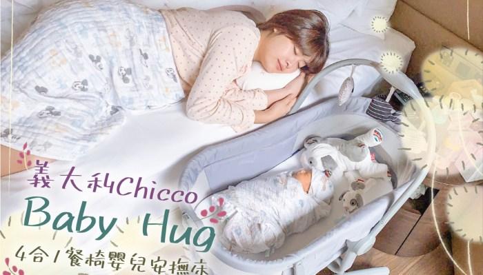 【爸媽的好幫手。安心守護寶寶 Chicco Baby Hug Air 四合一聲光安撫嬰兒床/椅】