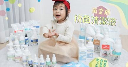 【帶寶寶遠離病毒細菌|黃金盾  抗菌清潔。低敏洗衣精。長效抗菌液。碗盤清潔。溫和洗手。防霉除垢】