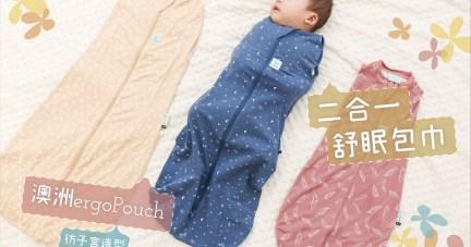 【寶寶睡過夜必備神器|澳洲ergoPouch二合一舒眠包巾】