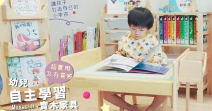 【培養獨立寶寶!超質感MesaSilla幼兒自主學習實木家具|幼兒系列|適合1-11歲】