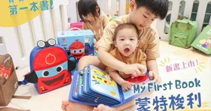 【啟蒙五感發展,教出優質寶寶|MyFirstBook蒙特梭利布書 全系列終極分享】