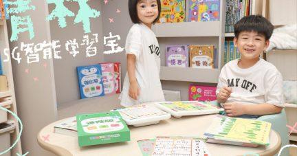 讓孩子愛上主動學習【青林5G智能學習寶|啟蒙。進階。強化。藝術。語言】