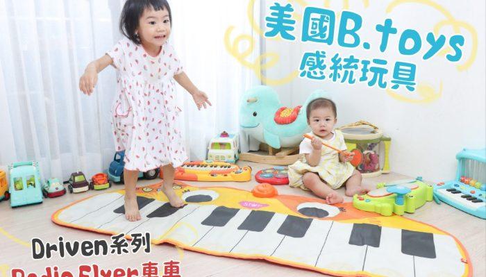 【用感統玩具教出聰明小孩   美國B.Toys感統玩具】2021最完整分享