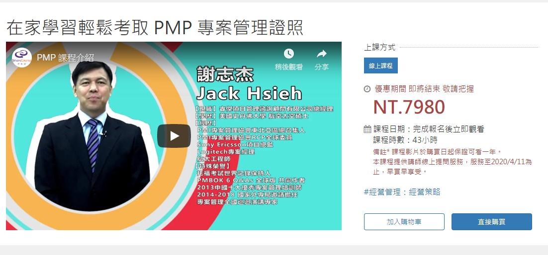 證照 | 在家學習輕鬆考取PMP 專案管理師課程 學聯網評測分享 - 白白去哪兒