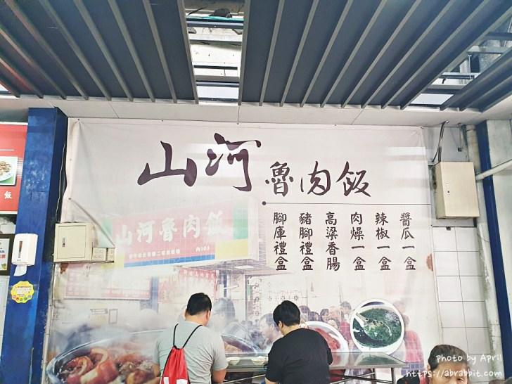 20190331234752 66 - 第二市場美食 山河魯肉飯-市場內的排隊小吃