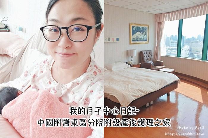 台中月子中心推薦|中國附醫東區分院附設產後護理之家