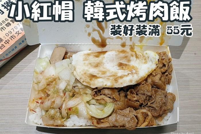 一中街美食|55元的烤肉飯,學生族群最愛!