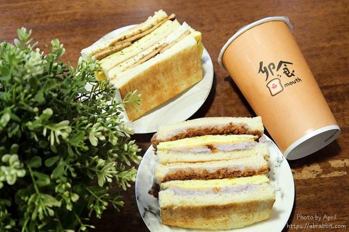 豐原早餐推薦 卯食-號稱台中版的丹丹漢堡來啦!