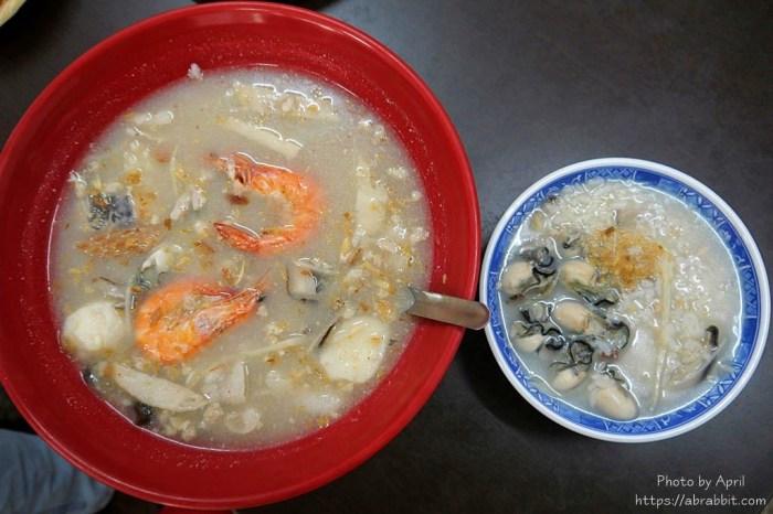 台中鹹粥早餐|囝仔郎肉粥-超大碗海鮮粥只要100元,竟然還有賣羊奶茶喔!