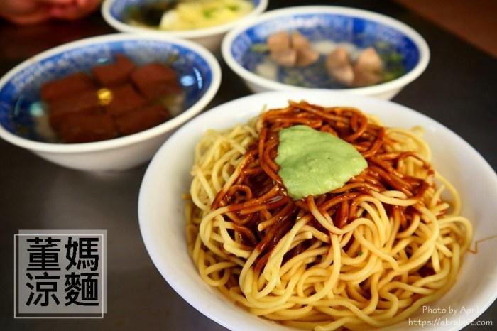 台中涼麵 董媽涼麵-夏天必吃涼麵、芥末加辣椒口味好吃
