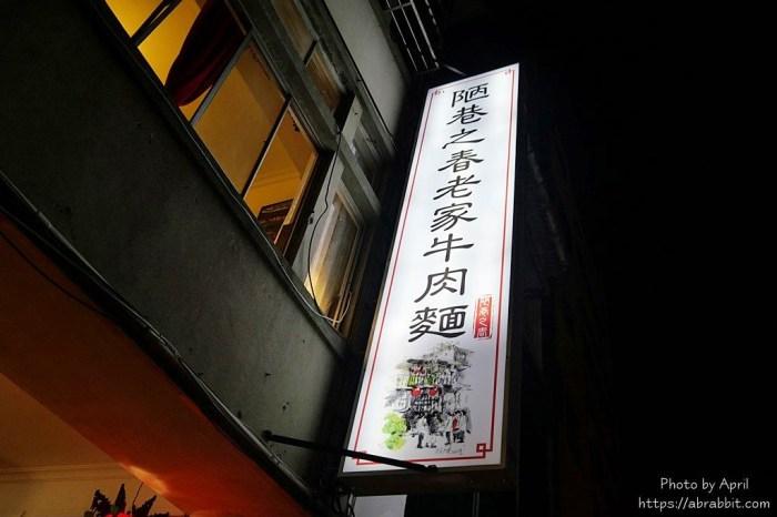 台中中區牛肉麵|陋巷之春老家牛肉麵-店內懷舊風格,生意超好