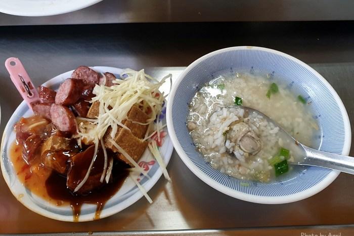 台中古早味早餐,青草街裡經營70年的肉粥
