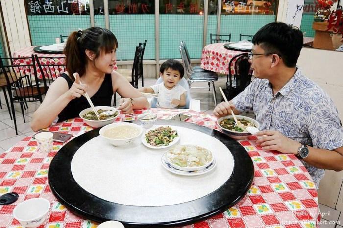 台中牛肉麵推薦:北方麵食家庭聚餐好選擇 小山西館