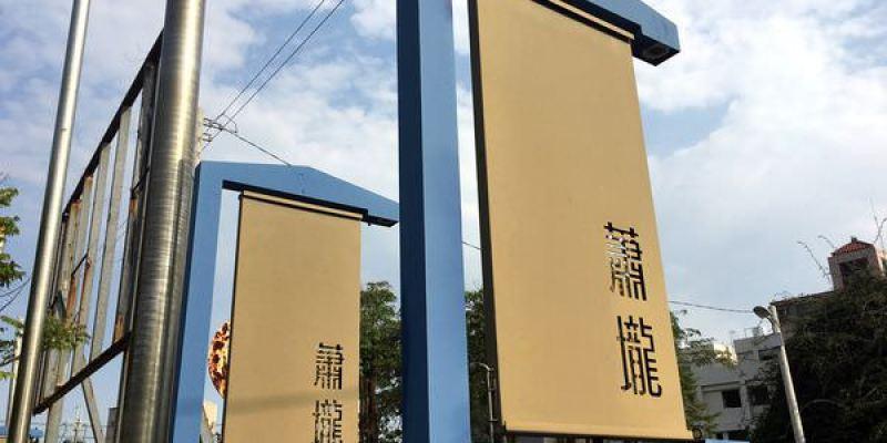 [台南旅行] 蕭壠文化園區 - 讓人驚訝的舊糖廠美麗新面貌!