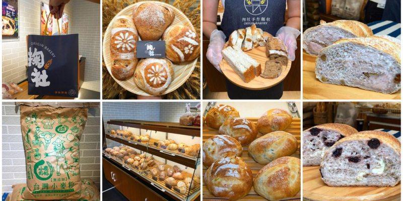 [台南美食] 掬社 - 用台灣的在地小麥做出外酥內濕潤的歐式麵包
