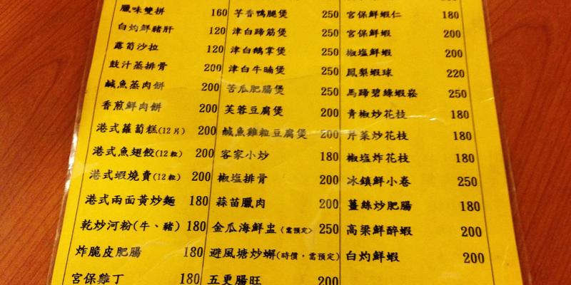 [台南安平區] 好口味香港大排檔 - 港式桌菜的經典老餐廳