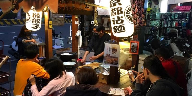 [台南美食] 胡攪蝦餃 - 台南居然有正宗京都沾麵和美味餃子的日式攤車!