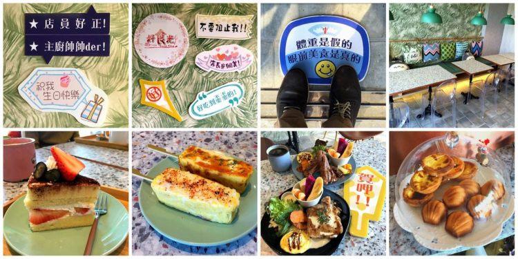 [台南美食] 好食光 – 超多可愛標語讓人拍個不停的早午餐和甜點店