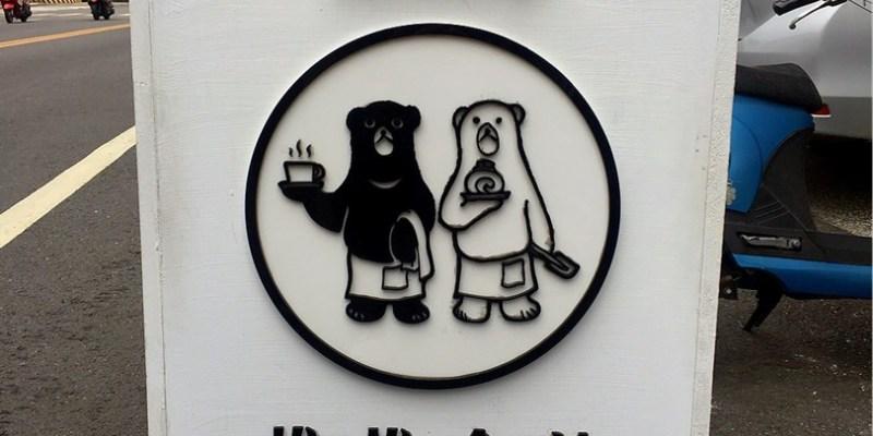 [台南美食] 雄雄食社 - 被可愛的熊熊們圍繞的美味甜點店