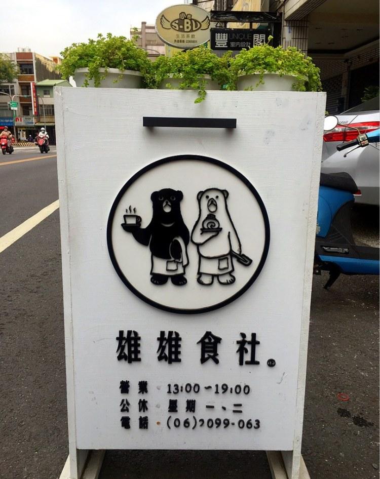 [台南東區] 雄雄食社 – 被可愛的熊熊們圍繞的美味甜點店