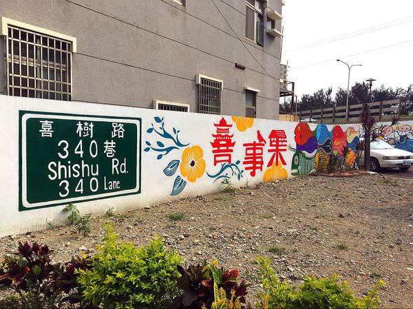 [台南南區] 喜事集 – 一起到喜樹藝術聚落漫遊魚味濃濃的文創市集吧