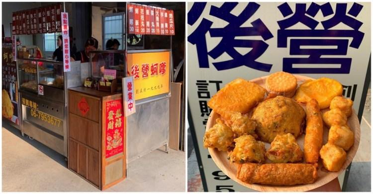 [台南美食] 後營蚵嗲 – 開業20年蚵嗲老店,後營超人氣下午茶!