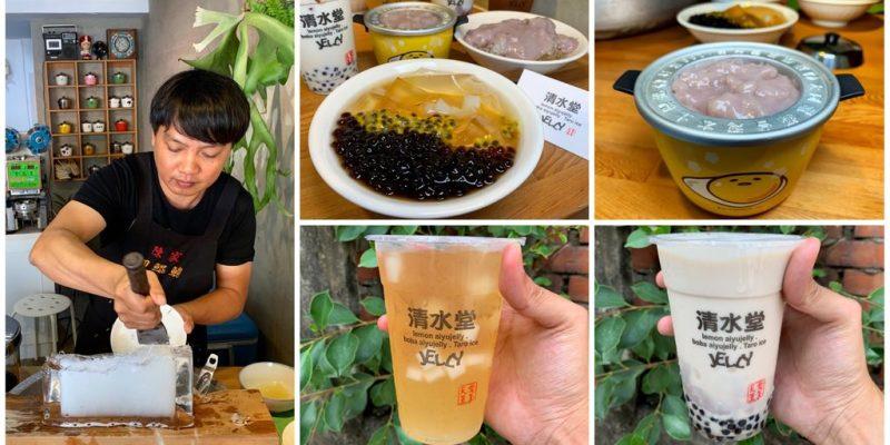 [台南美食] 清水堂 - 台南網紅老闆愛玉天王用心手作最美味的檸檬愛玉!