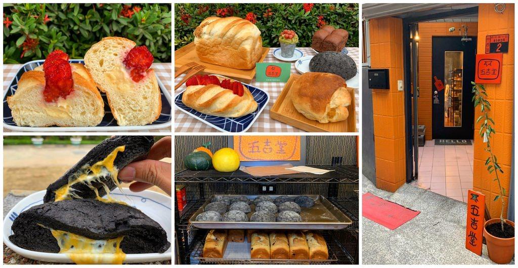 [台南美食] 五吉堂麵包店 – 只營業2.5小時!剛開店麵包就被秒殺的超人氣麵包店