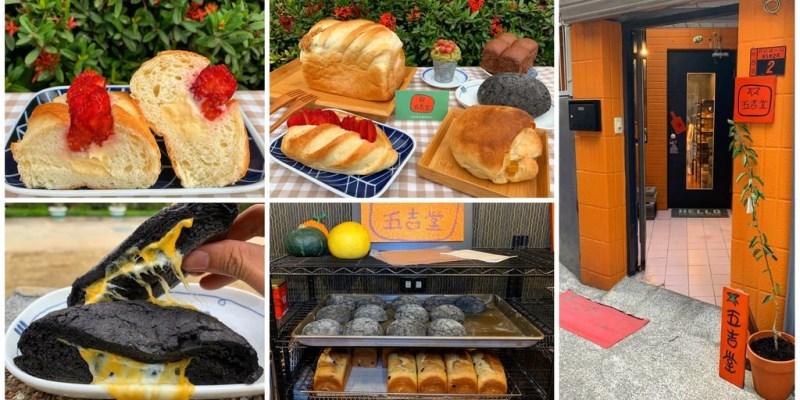 [台南美食] 五吉堂麵包店 - 只營業2.5小時!剛開店麵包就被秒殺的超人氣麵包店
