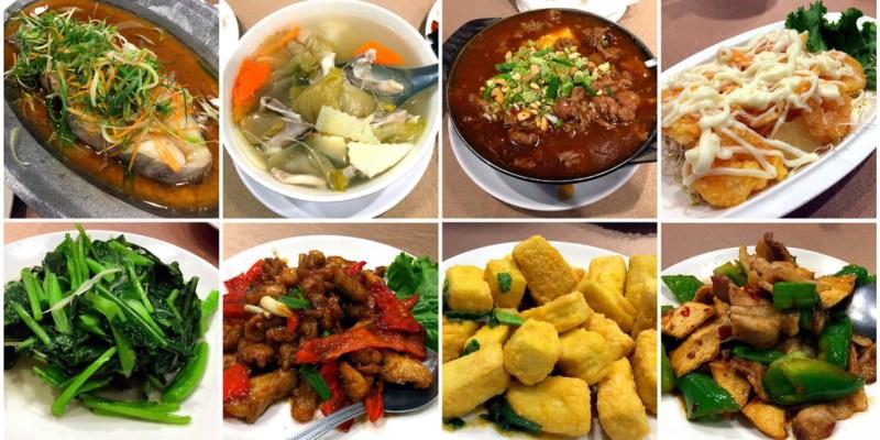 [台南美食] 榮膳餐廳 - 提供各式台菜、川菜和海鮮佳餚超適合聚餐