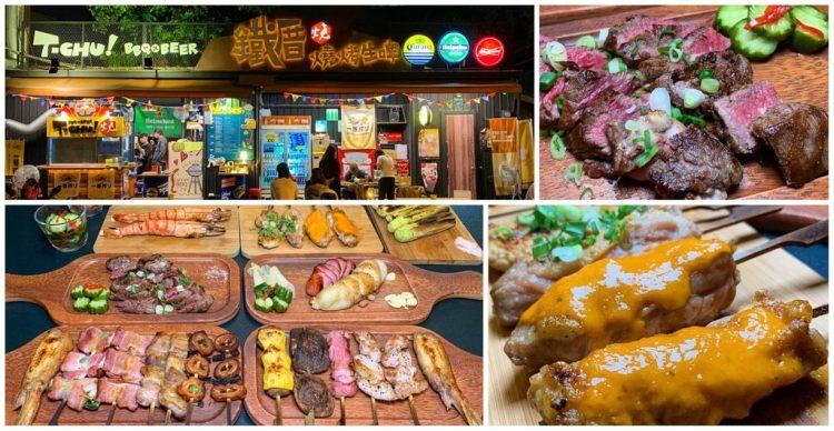 [台南美食] 鐵厝燒烤 海安店 – 在台南夜晚最熱鬧的海安路必吃的燒烤店
