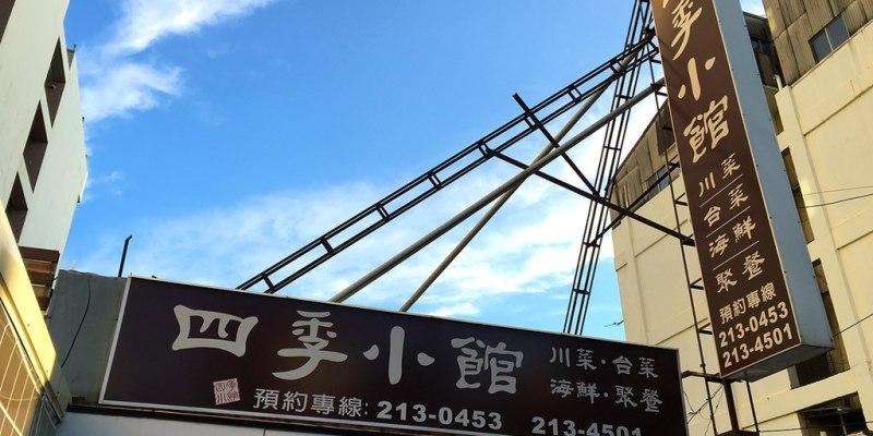 [台南中西區] 四季小館 - 用餐時間限1.5小時的超人氣川菜台菜餐廳