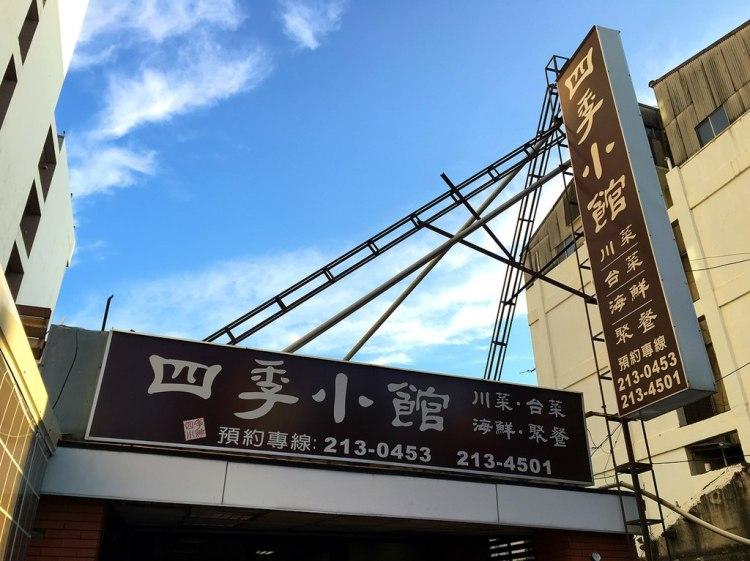 [台南中西區] 四季小館 – 用餐時間限1.5小時的超人氣川菜台菜餐廳