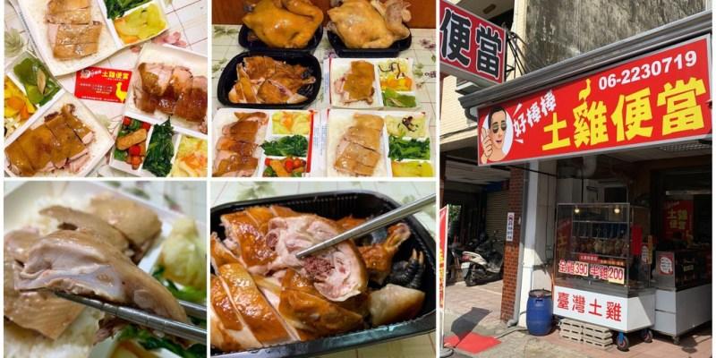 [台南美食] 好棒棒土雞專賣店 - 用台灣土雞做出美味便當,還提供全雞預定!